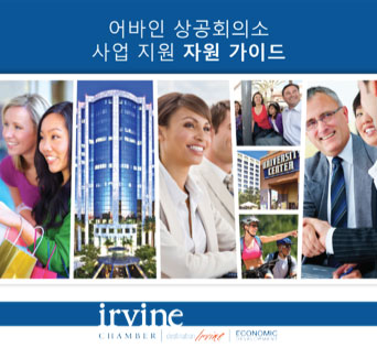 Thumbnail Image For Business Resource Guide - Korean